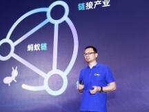 蚂蚁集团蒋国飞:下一个数字化浪潮将是产业协作网络