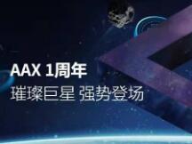 AAX一周年 打造极速加密货币合约交易平台