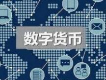 "DCEP如何加速中国经济""内循环""运转?"