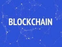 权威部门接连下发区块链建设工作文件,区块链概念股备受关注