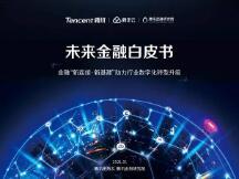 腾讯发布首份《未来金融白皮书》(附下载)