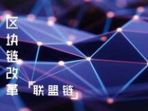 """2021年""""链改"""":联盟链或将迎来应用爆发"""
