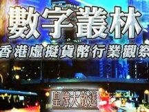 香港已是世界虚拟货币中心之一?