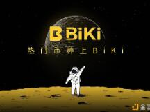 BiKi平台2020第四季度回购销毁4100万枚平台币BIKI