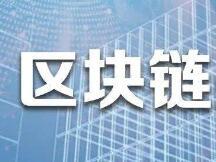 中央纪委国家监委——区块链蕴含的变革力量