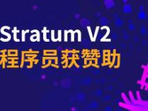 Square宣布资助比特币矿池Stratum V2开发人员