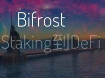 Bifrost:从Staking通往DeFi的彩虹桥