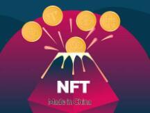 NFT在中国很火 但与西方模式略有不同