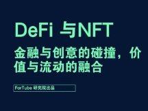 DeFi 与NFT:金融与创意的碰撞,价值与流动的融合
