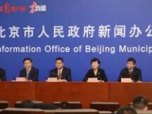 首次公布!北京自贸试验区涵盖三个片区,具体这样布局
