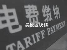 """加密货币矿工受""""冻卡潮影响"""",交电费成大难题"""