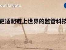 """央行提示虚拟货币洗钱风险,欧科云链""""链上天眼""""协助锁定黑产"""