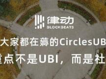大家都在薅的CirclesUBI,重点不是UBI,而是社交