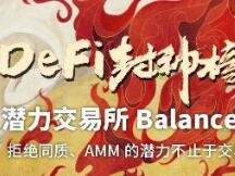 【DeFi封神榜】潜力交易所Balancer:拒绝同质、AMM的潜力不止于交易