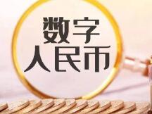 央行前行长周小川:数字人民币初始动机并非跨境支付,使用与支付宝等差别不大