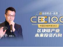 王岳华:区块链产业未来投资方向