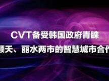 CVT DAVE智慧城市解决方案备受韩国政府青睐 新增顺天 丽水两市的智慧城市合作意向