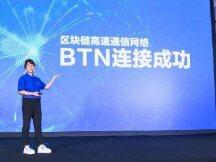 新发布!区块链高速通信网络BTN