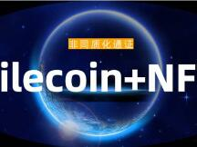 Filecoin或将支持NFT,届时矿工将获得10倍有效算力