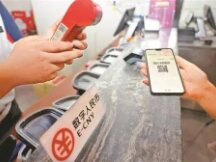四川推出公积金数字人民币对公钱包业务