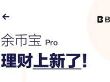 "BiKi理财全面升级 推出全新理财产品""余币宝"""