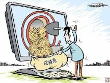 揭秘比特币:是否可称货币 为何备受追捧