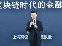 上海高级金融学院教授胡捷:区块链与金融的结合点在哪里?