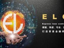 科技助力+模式创新 ELC速贷合约助推普惠金融