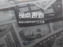 数字人民币是否抢占全球贸易结算的主动权?