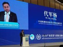 新闻|2020产业投资与国际金融合作论坛在沪举办