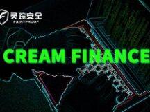 代币合约不匹配 Cream Finance遭二次攻击