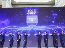 """中国商业积分联盟成立 以""""区块链""""助产业创新发展"""