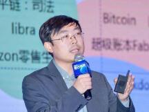 刘阳:星火链网—构筑数字经济的新型基础设施