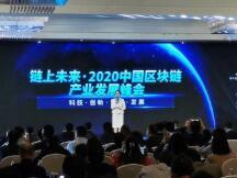 喜报!成都链安入选2020中国区块链技术创新典型企业名录