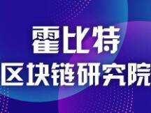 中国银保监会重点金融机构监事会:未来区块链互通互联跨链需求将凸显