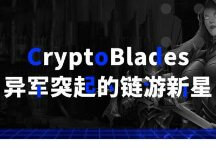 增长势头超越Axie,异军突起的链游新星CryptoBlades是何来历?
