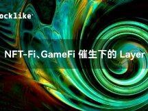 NFT-Fi、GameFi 催生下的 Layer2 新贵,背后有哪些趋势和机会?