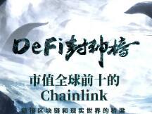 【Defi封神榜】市值全球前十的Chainlink:链接区块链和现实世界的桥梁