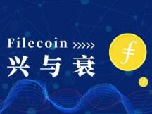 Filecoin能吸取EOS前车之鉴,在未来负重前行吗?