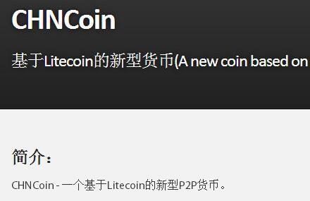"""骗局终将落下序幕,""""中国币""""CNC虚闹一场"""