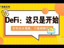 DeFi: 狂欢尚未落幕,只是刚刚开始