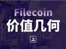 估值模型分析:Filecoin价值几何?