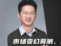 《耳朵听言》刘昌用:市场变幻莫测,风向标将转向何方?