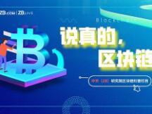 """中币(ZB)""""说真的 区块链""""栏目第二期:DeFi不是乌托邦(2)预言机"""
