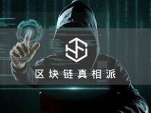 黑客攻同源漏洞 「团灭」Fork协议