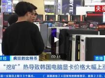 韩国约两成网吧关门挖比特币 上热搜 比特币究竟有多火?