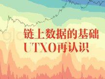 深入理解UTXO