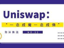 "Uniswap:""一念成魔一念成佛"""