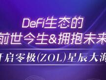 DeFi生态前世今生&拥抱未来,开启零极(ZOL)星辰大海!