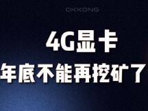 ETC迎来硬分叉,4GB GPU矿机将可以继续使用